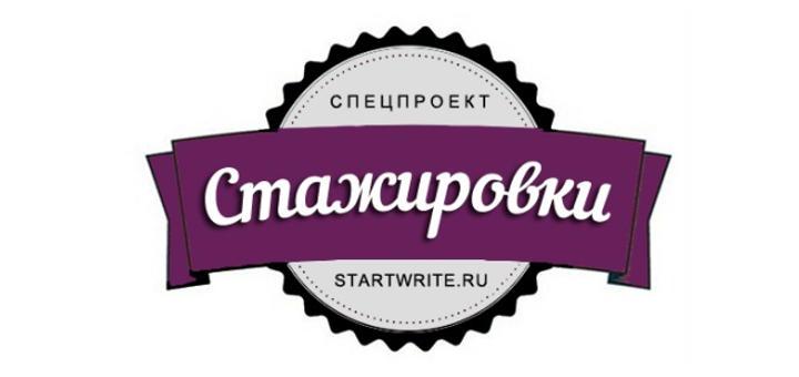 Стажировки от StartWrite.ru