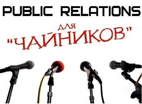 Public-Relation-Functions-2
