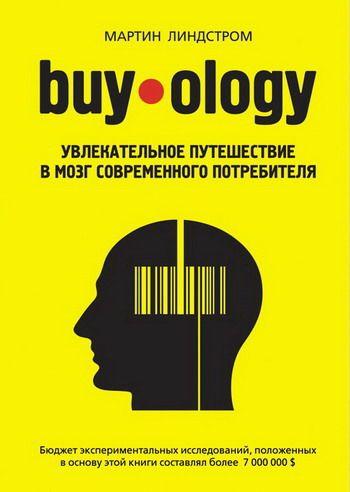 byology